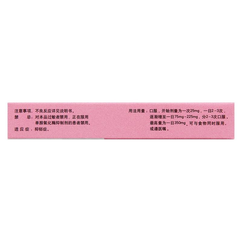 盐酸文拉法辛胶囊(博乐欣)