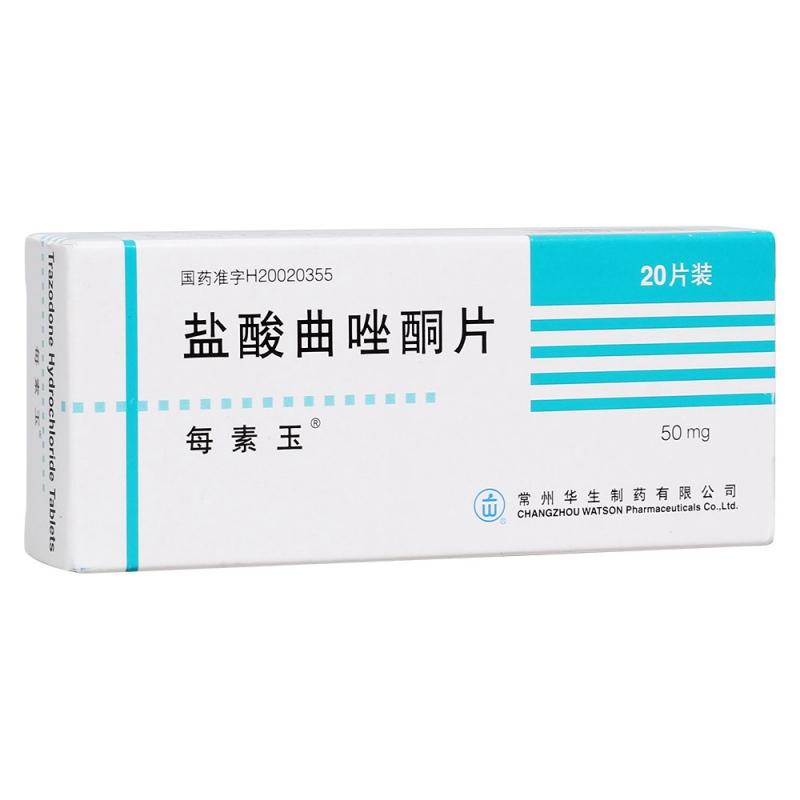 盐酸曲唑酮片(每素玉)