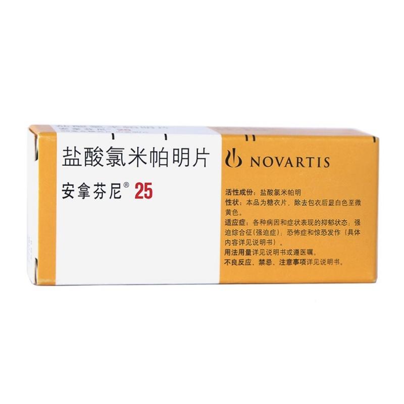 盐酸氯米帕明片(安拿芬尼)