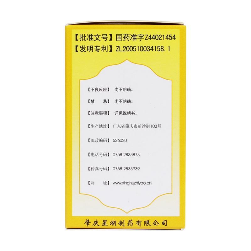 复方黄芩片(康乐)