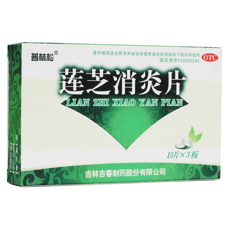 莲芝消炎片