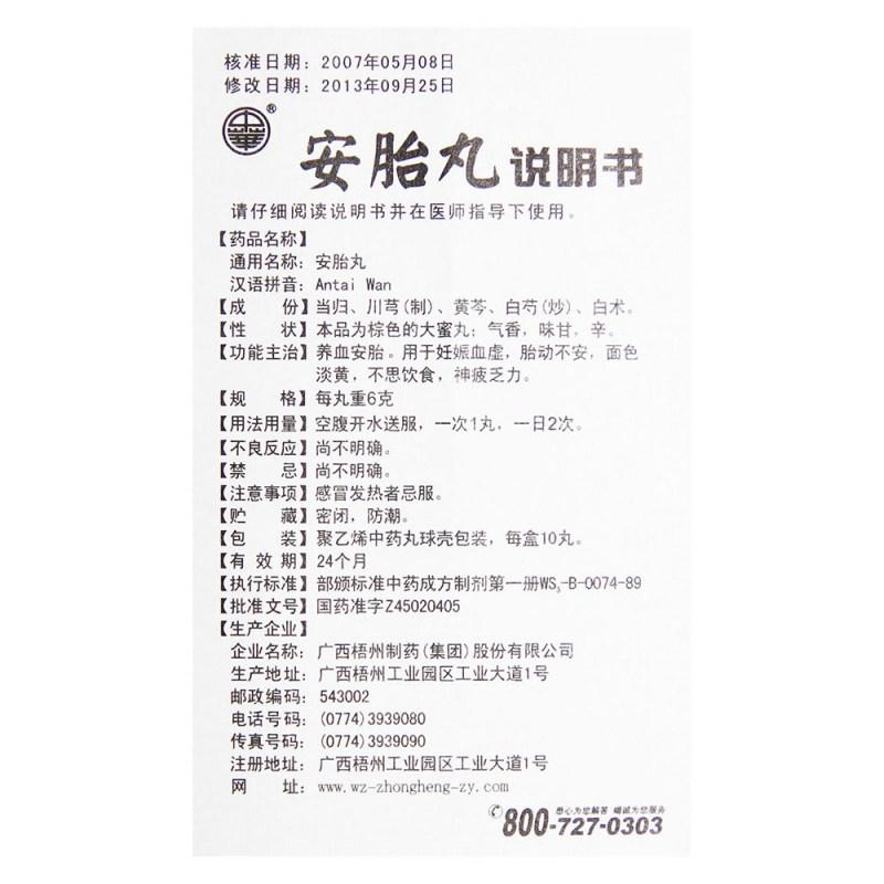 安胎丸(中华)