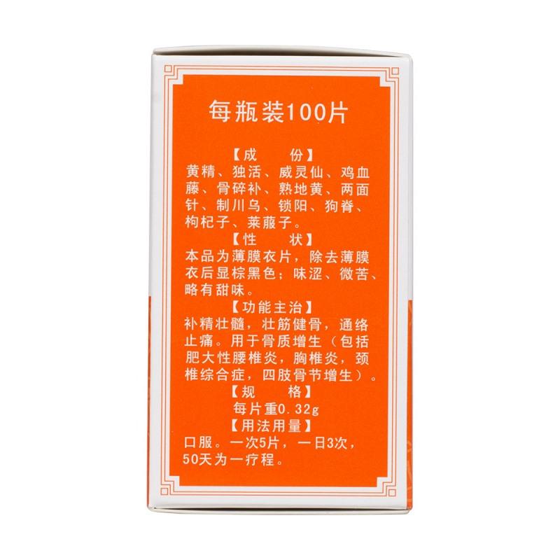 骨刺平片(同济堂)