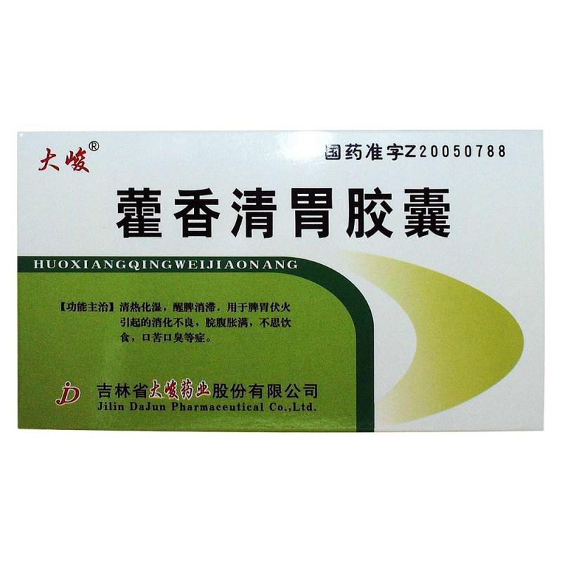藿香清胃胶囊(刻康)