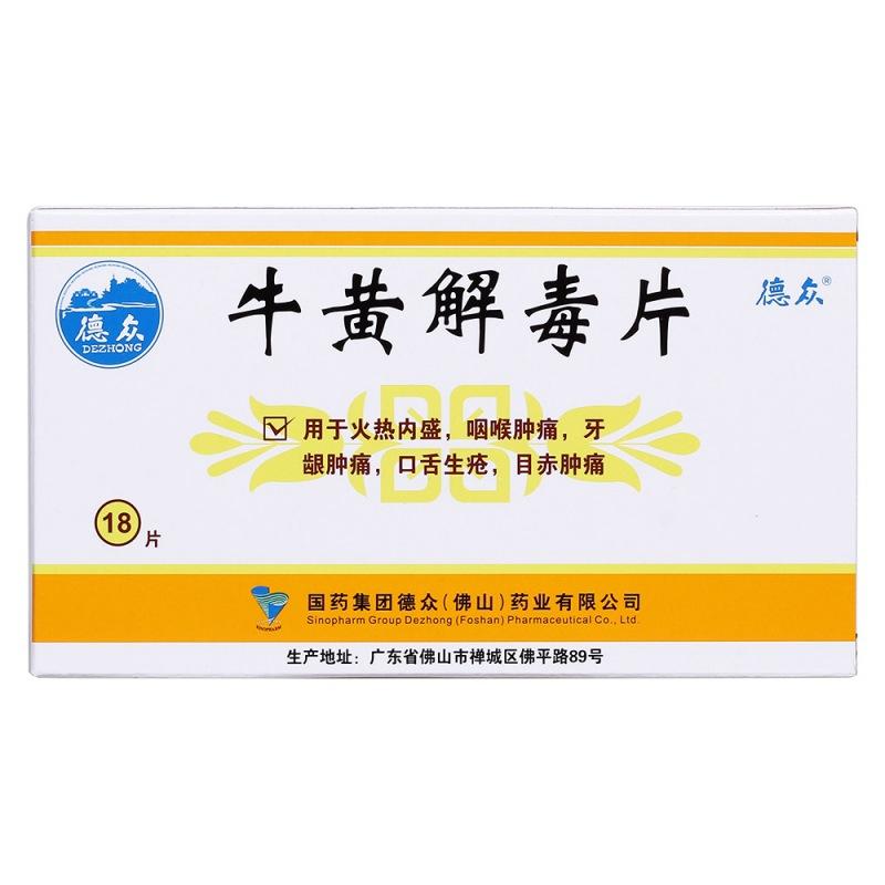 牛黄解毒片(德众)