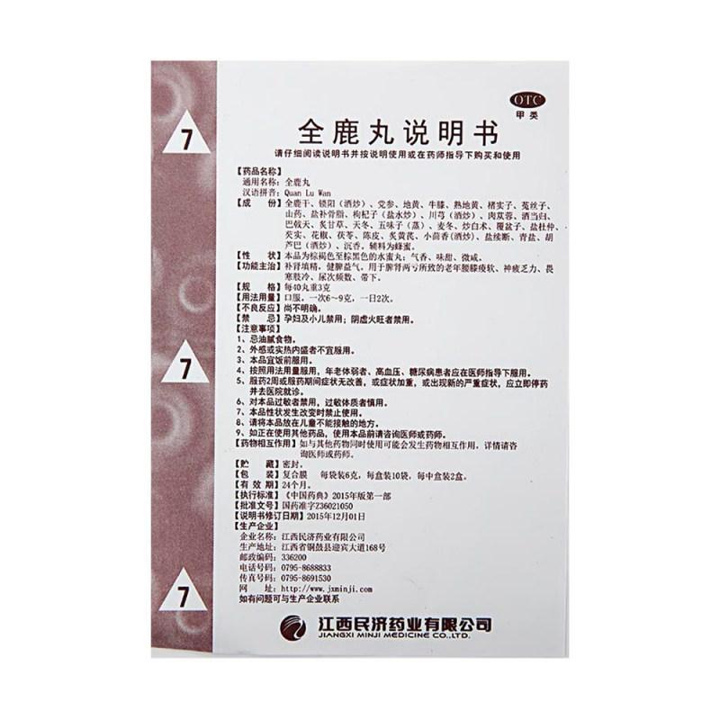 全鹿丸(江西民济)