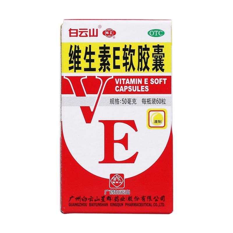 维生素E软胶囊(星群)