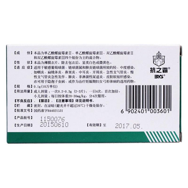 乙酰螺旋霉素片(抗之霸)