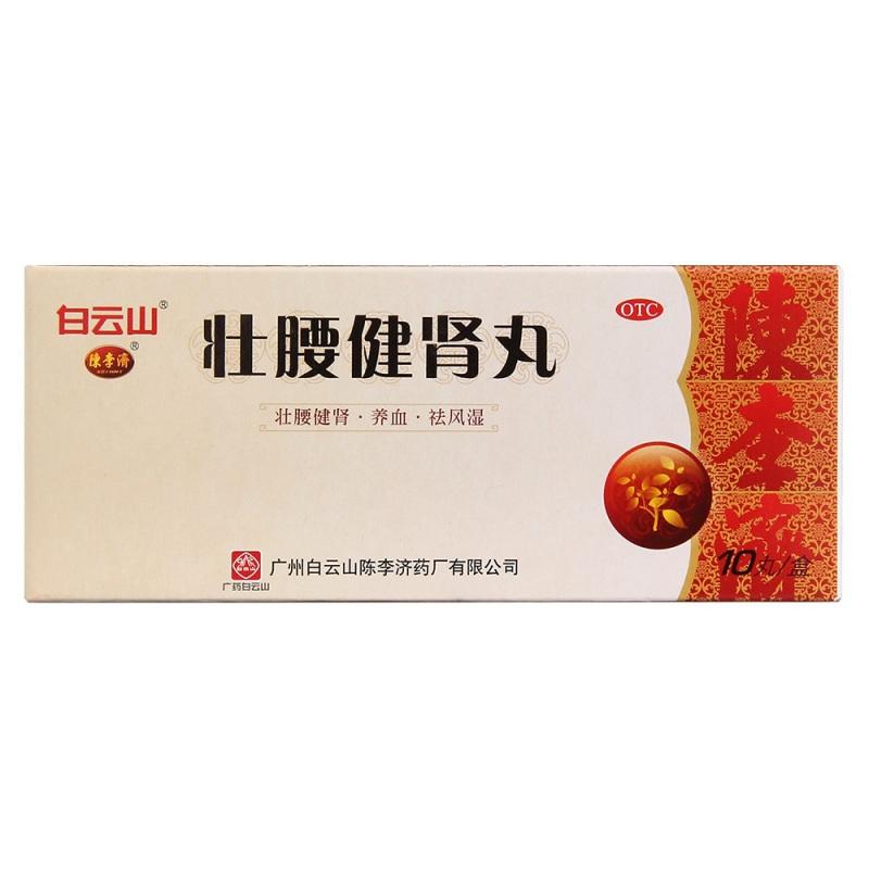 壮腰健肾丸(陈李济)
