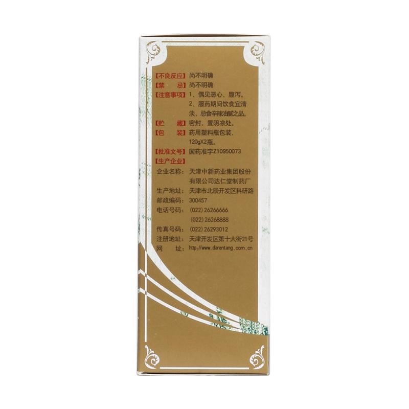 益肺清化膏(达仁堂)