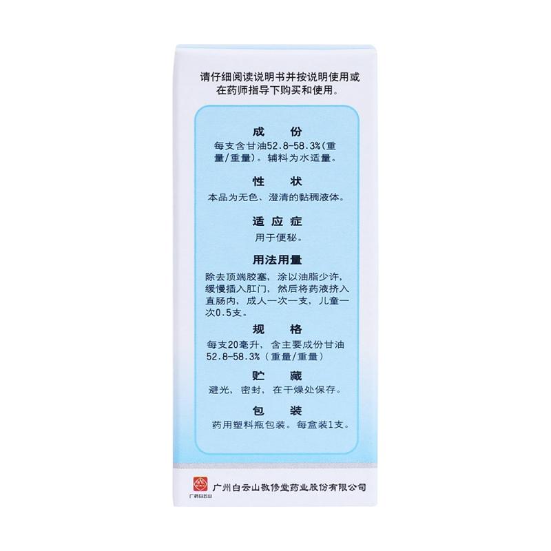 开塞露(含甘油)(敬修堂)