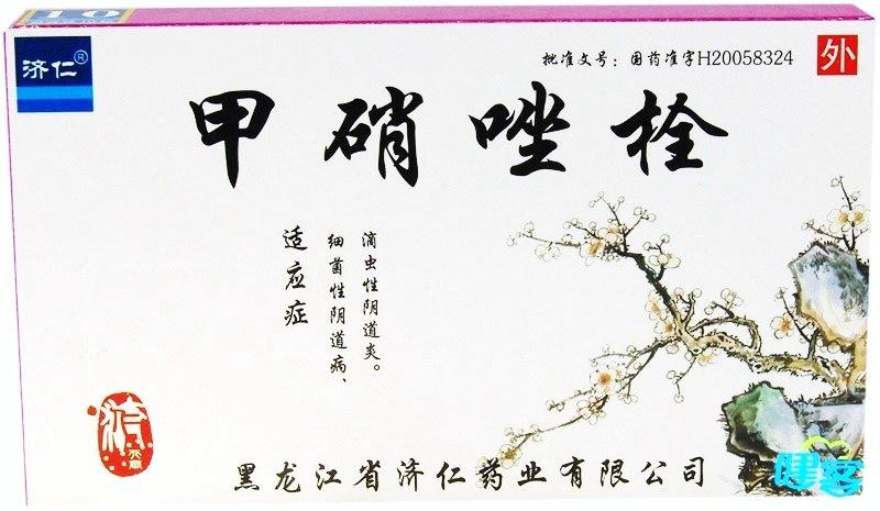 甲硝唑栓(济仁)