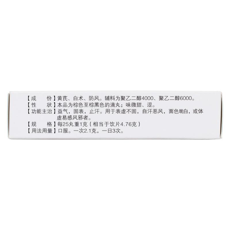 玉屏风滴丸(维康逸本)