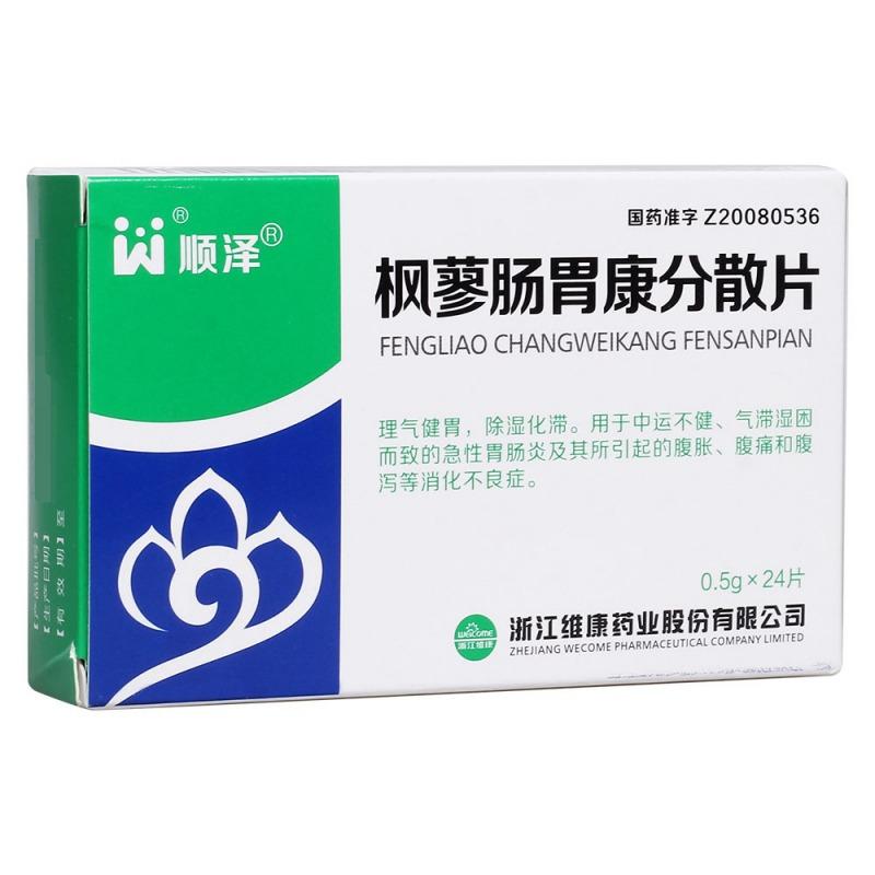 枫蓼肠胃康分散片(顺泽)