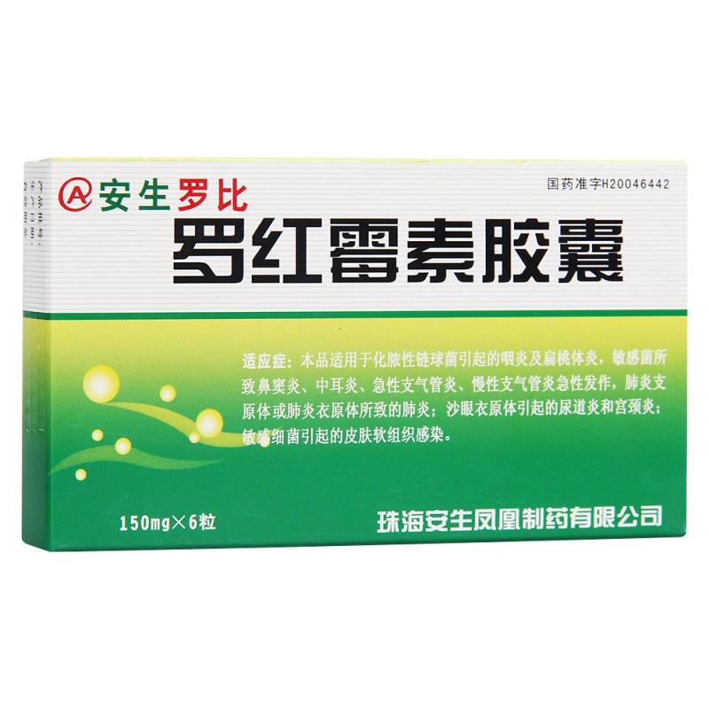 罗红霉素胶囊(安生)