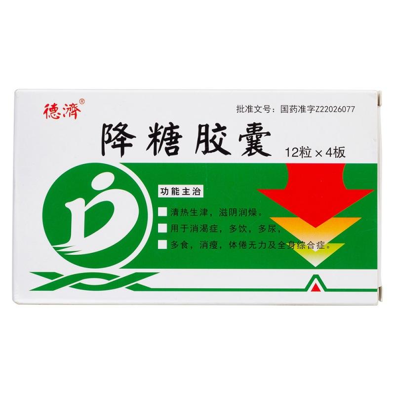 降糖胶囊(永仓)