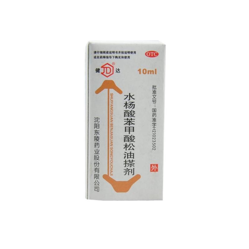 水杨酸苯甲酸松油搽剂(健达)
