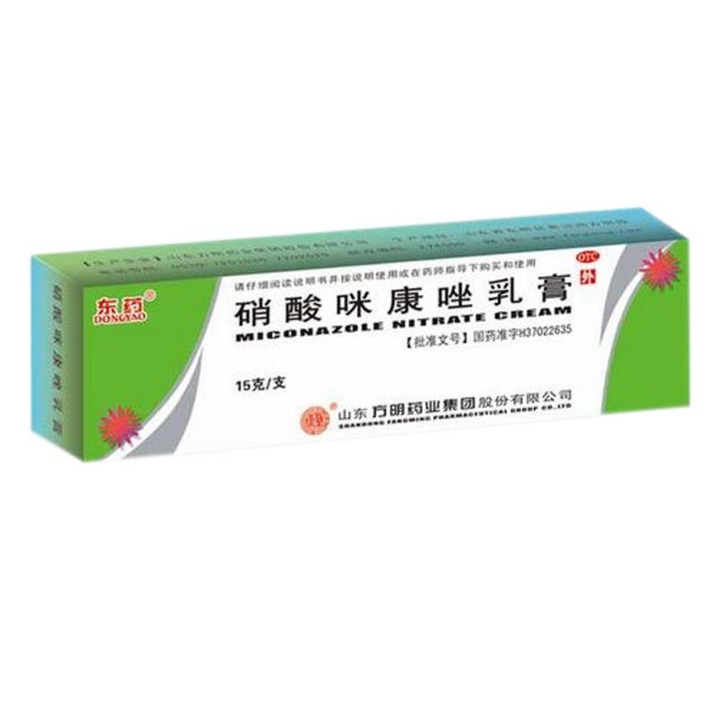 硝酸咪康唑乳膏(优芙宁)