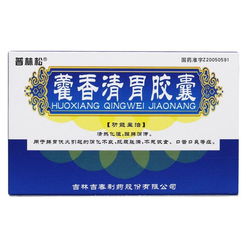 藿香清胃胶囊(吉春)