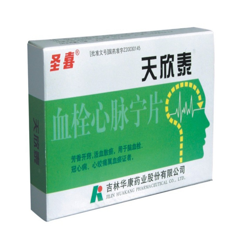 血栓心脉宁片(圣喜)