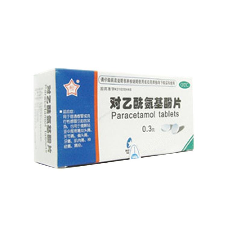 对乙酰氨基酚片(扑热息痛)