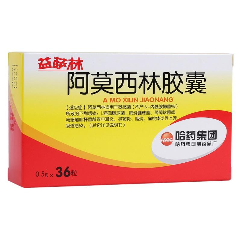 阿莫西林胶囊(益萨林)