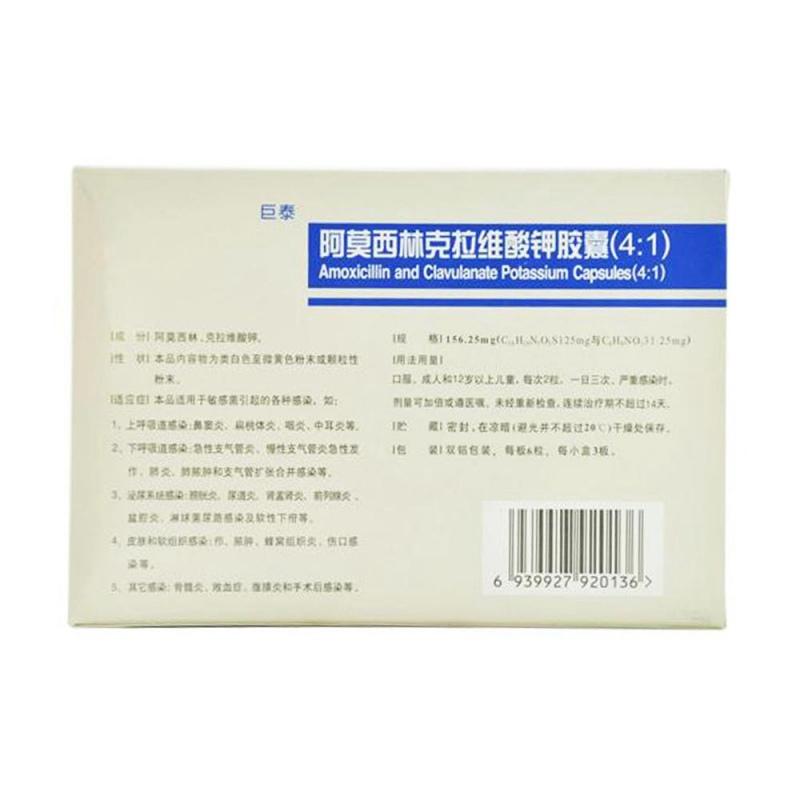 阿莫西林克拉维酸钾胶囊(4:1)(巨泰)