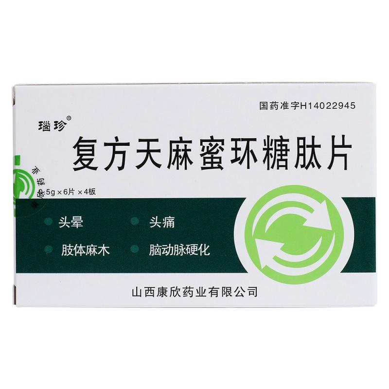 复方天麻蜜环糖肽片(瑙珍)
