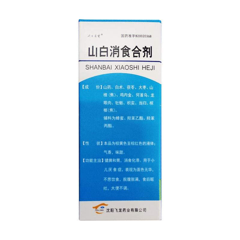 山白消食合剂(延生護宝)