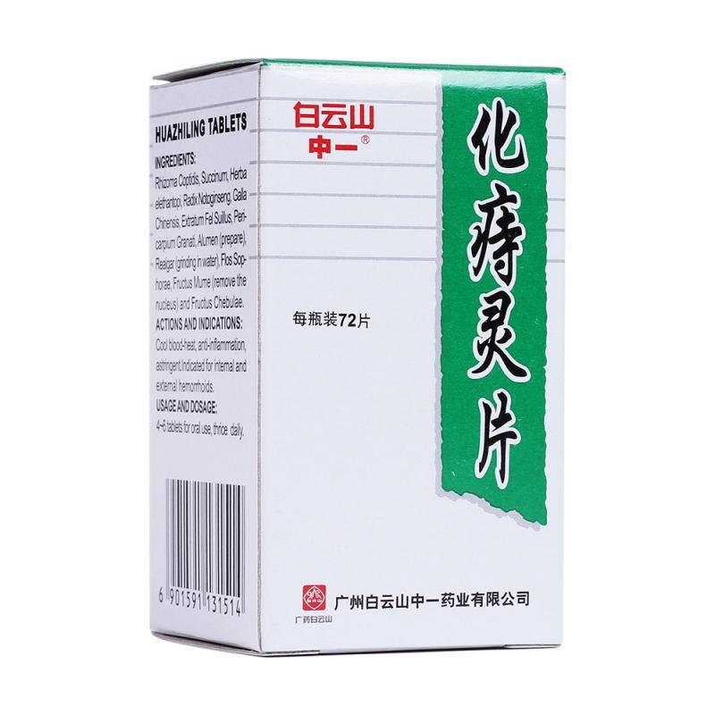 化痔灵片(白云山)