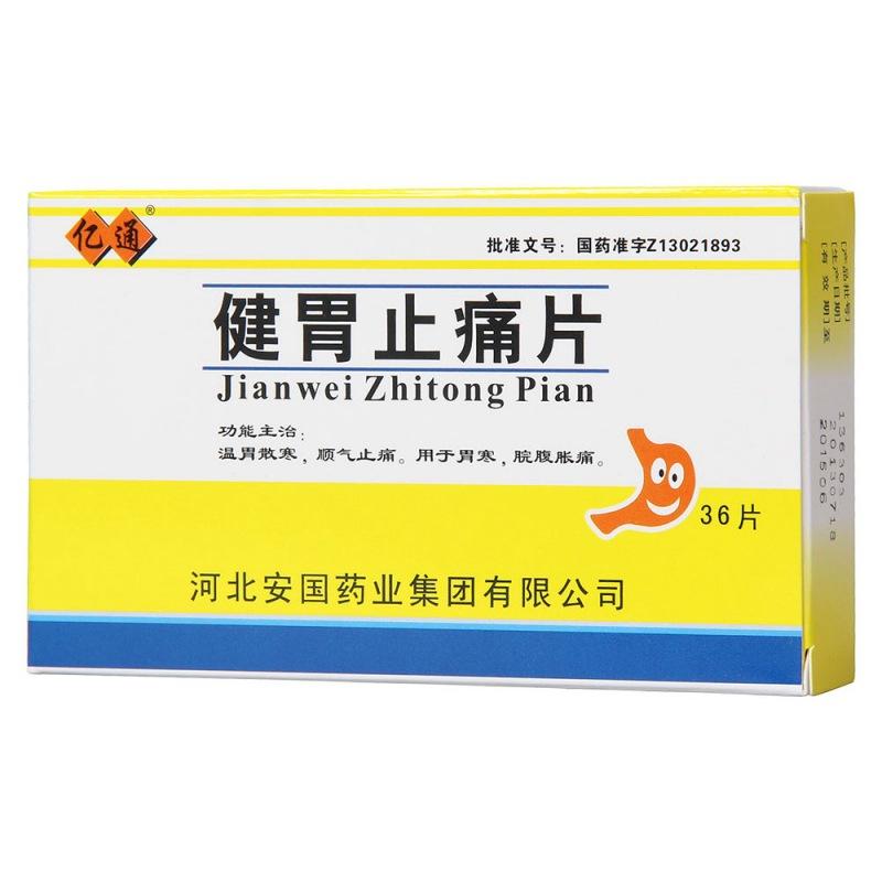 健胃止痛片(亿通)