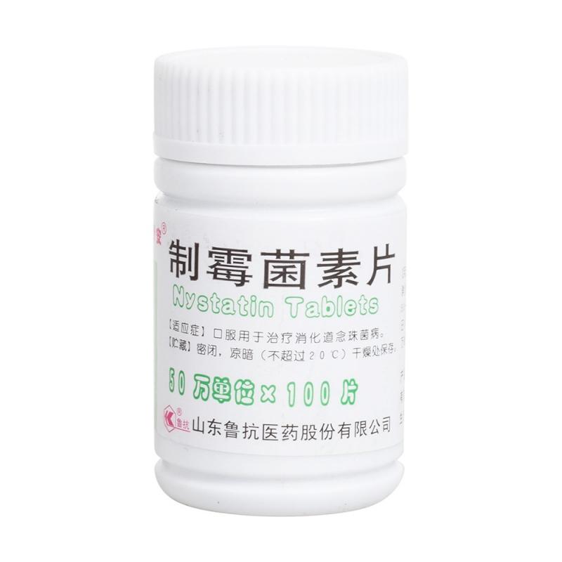 制霉菌素片(鲁抗)