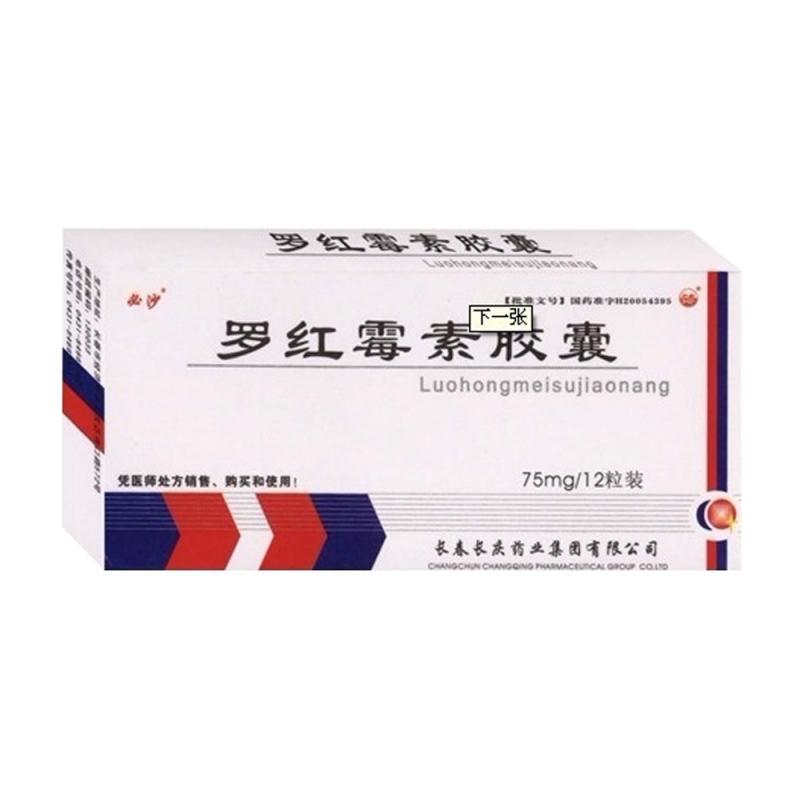 罗红霉素胶囊(必沙)