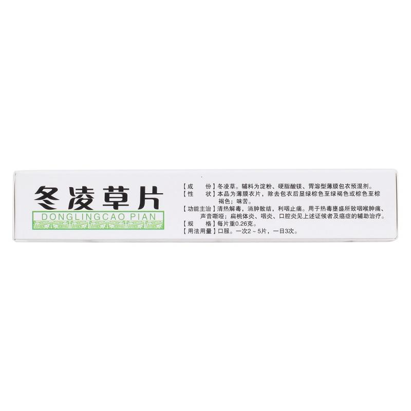 冬凌草片(广宇制药)