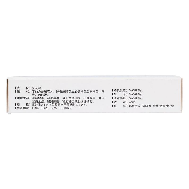 热淋清片(百年康鑫)