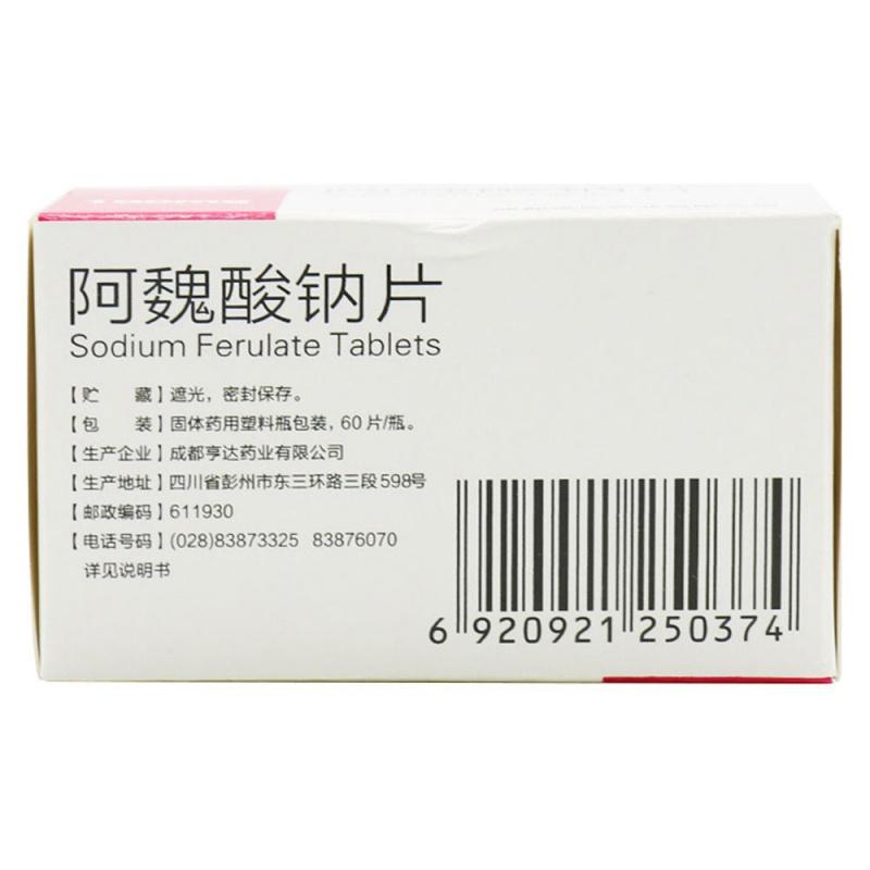 阿魏酸钠片