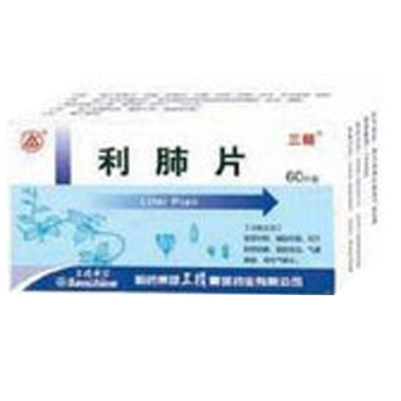 利肺片(三精)