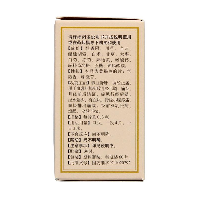 妇科十味片(同仁堂)