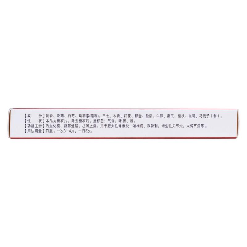 骨筋丸片(四方箄)