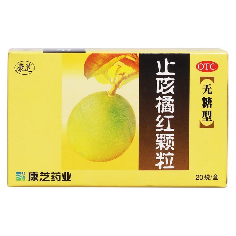 止咳橘红颗粒(康芝松)