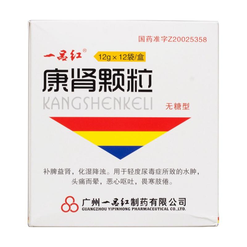 康肾颗粒(一品红)(无糖型)