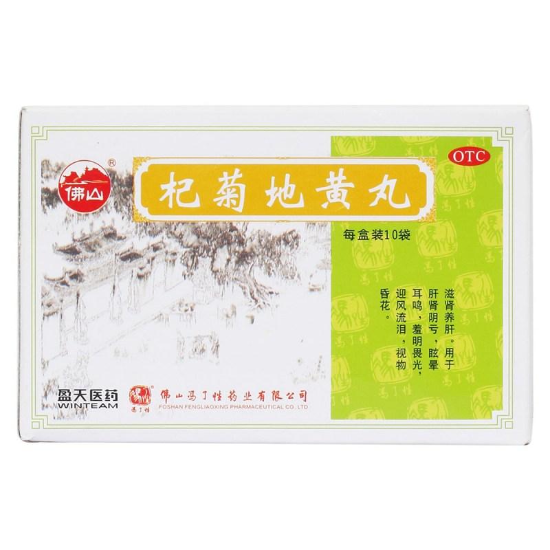 杞菊地黄丸(冯了性)(水蜜丸)