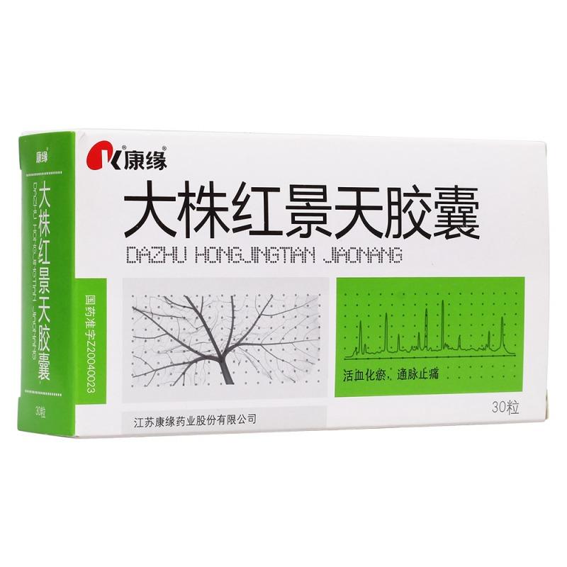 大株红景天胶囊(康缘)