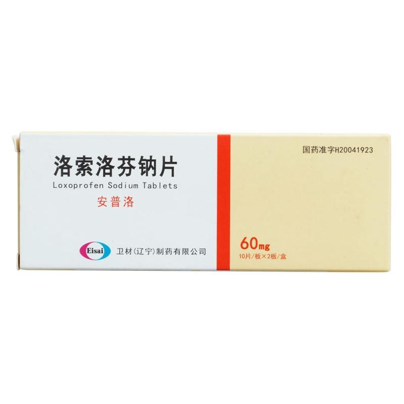 洛索洛芬钠片(安普洛)
