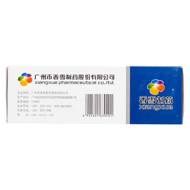 清肝利胆口服液(香雪)