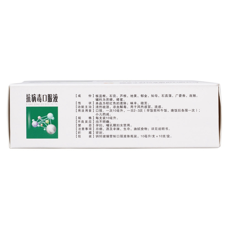 抗病毒口服液(安药)