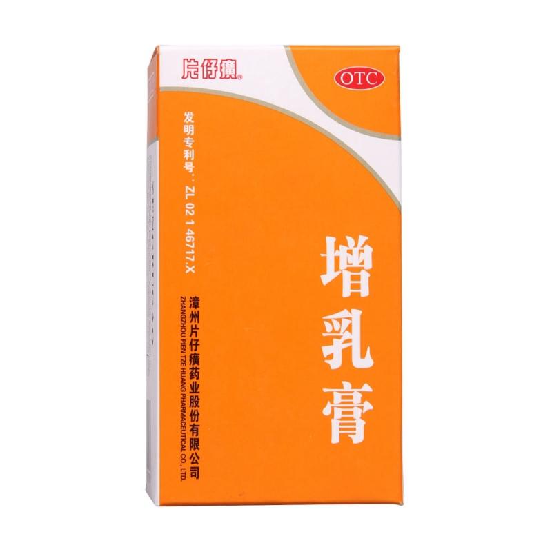 增乳膏(片仔癀)