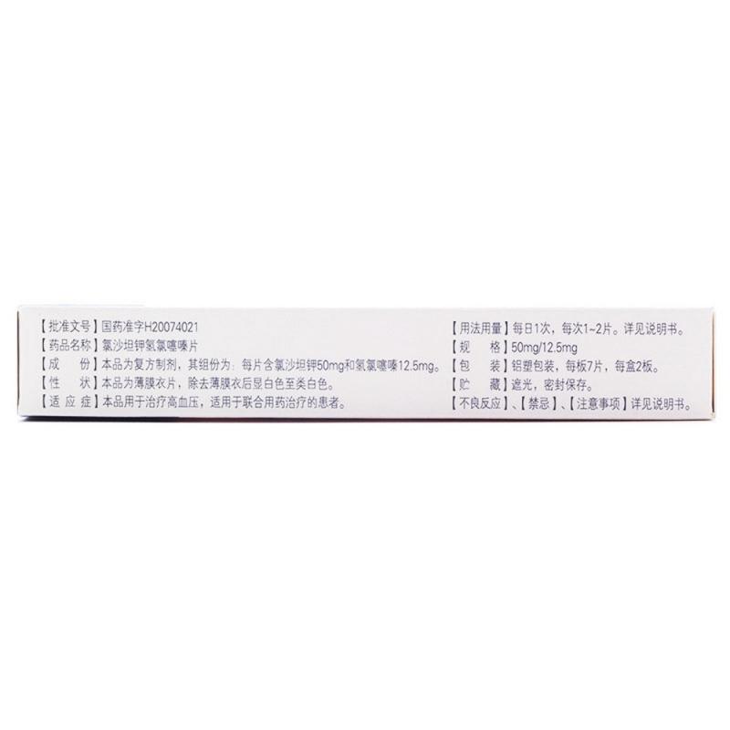 氯沙坦钾氢氯噻嗪片(奈迪亚)