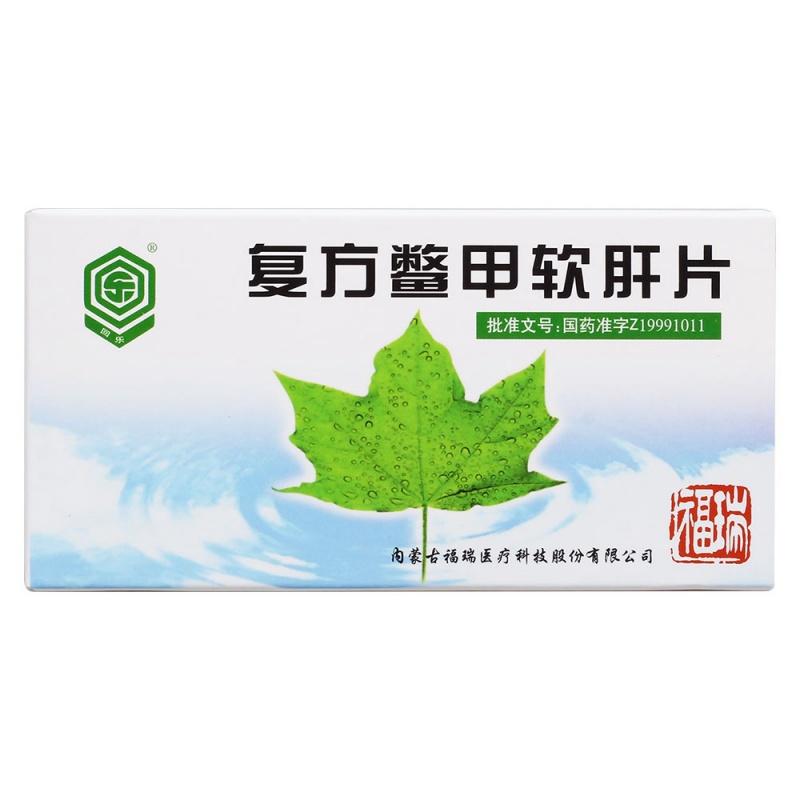 复方鳖甲软肝片(回乐)