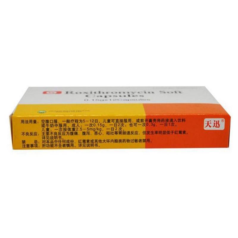 罗红霉素软胶囊(天迅)
